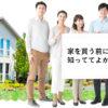 8月2日(日)後悔しないための賢い家づくり勉強会 開催!!